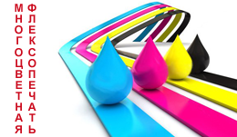 Многоцветная флексопечать