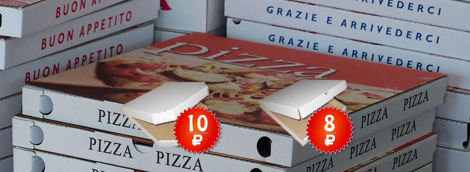 Коробки для пиццы от производителя